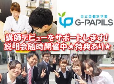 自立型個別学習 G-PAPILS 蒲生校の画像・写真
