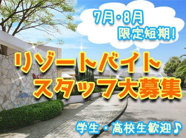 静波リゾートホテル・スウィングビーチの画像・写真