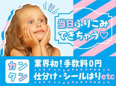 株式会社エントリー 梅田支店[2] の画像・写真