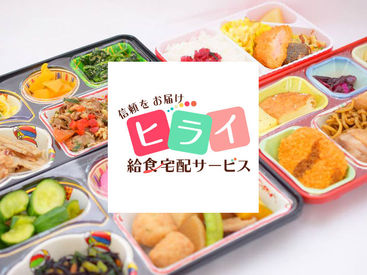 株式会社ヒライ 給食宅配サービスの画像・写真