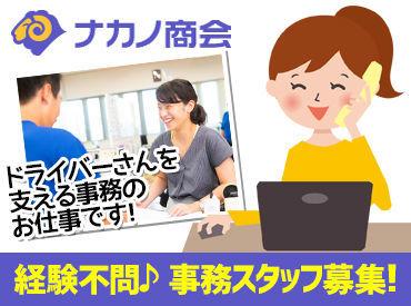 株式会社ナカノ商会浦安センターの画像・写真