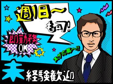 株式会社メイクアシスト 西日本事業本部の画像・写真