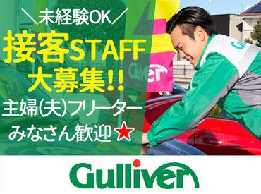 ガリバー市原平成通り店(軽作業)の画像・写真