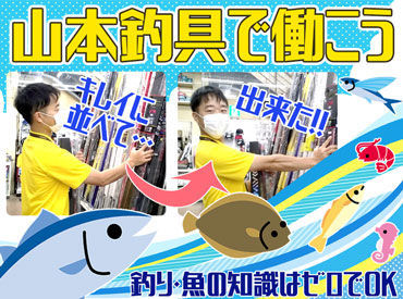 有限会社山本釣具センター 大矢野店の画像・写真