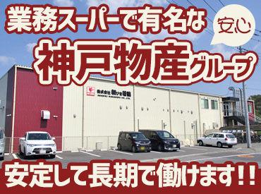 株式会社朝びき若鶏の画像・写真