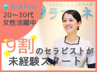 ラフィネ イオン新浦安店/株式会社ボディワーク の画像・写真