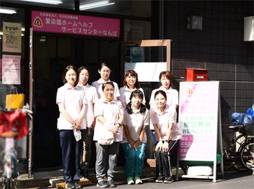 愛染園ホームヘルプサービスセンター なんばの画像・写真