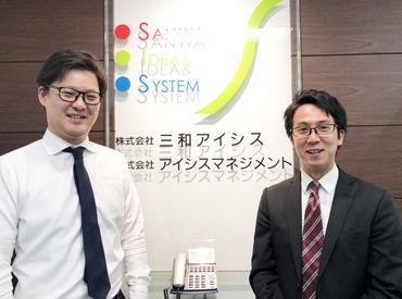 株式会社三和アイシスの画像・写真