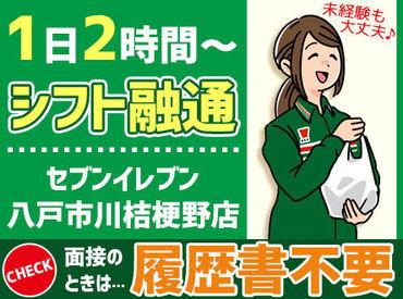 セブンイレブン 八戸市川桔梗野店の画像・写真