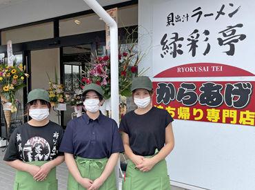 貝出汁ラーメン 緑彩亭 ※2021年9月1日OPENの画像・写真