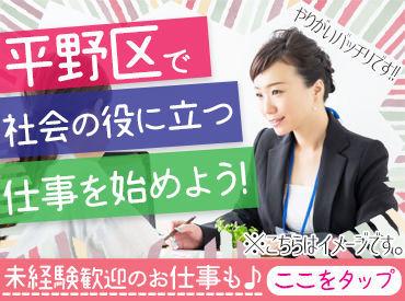 社会福祉法人大阪市平野区社会福祉協議会の画像・写真