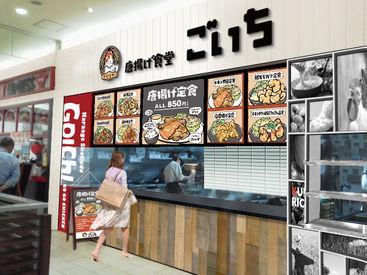 唐揚げ食堂 ごいち フジグラン重信店 ※9月下旬オープンの画像・写真