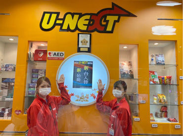 U-NEXT健軍店の画像・写真