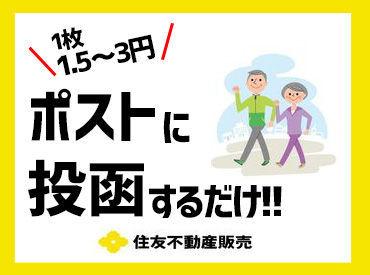 住友不動産販売株式会社 池田石橋営業センターの画像・写真