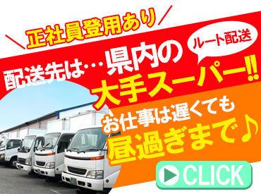 株式会社関東デイリー 高崎営業所の画像・写真
