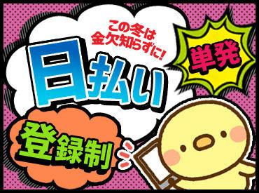 ジョブゲート株式会社 新宿営業所/JOBGA466の画像・写真