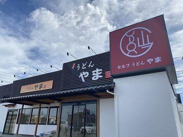 セルフうどんやま沖浜店 ※2021年10月14日open予定の画像・写真
