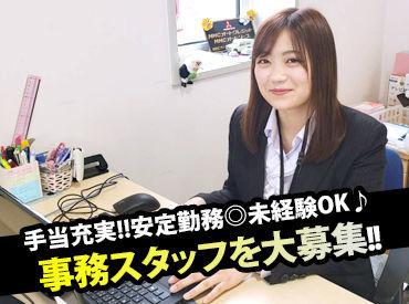 函館中央三菱自動車販売株式会社の画像・写真