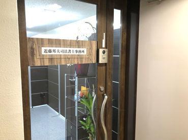 近藤邦夫司法書士事務所の画像・写真