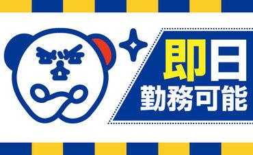 株式会社ホットスタッフ奈良 ※勤務地:奈良県御所市城山台の画像・写真