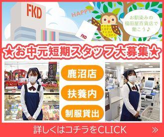 福田屋鹿沼店の画像・写真