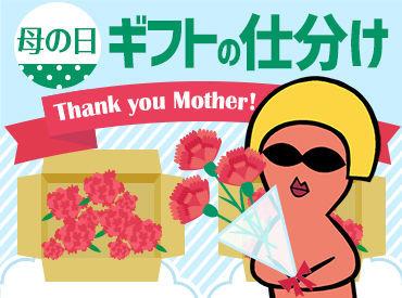 株式会社サンレディース浜松支店の画像・写真