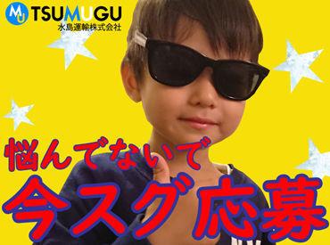 水島運輸株式会社 ※広告NO.029の画像・写真