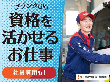 北海道エネルギー チャレンジ三輪SSの画像・写真
