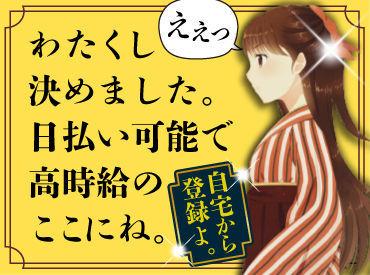 (株)ウィルオブ・ワーク SA西 静岡支店/sa220101の画像・写真
