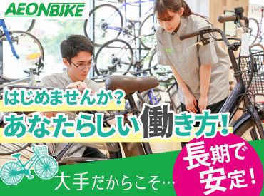 イオンバイク 相模原中央店の画像・写真