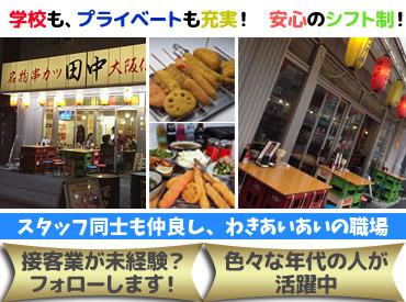 串カツ田中 両国店の画像・写真