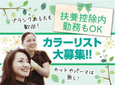 クイックカラーQイオン三田ウッディタウン店の画像・写真
