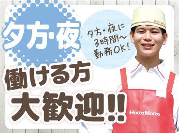 ほっともっと 花小金井南店 64758の画像・写真