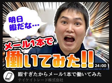 テイケイトレード株式会社 錦糸町支店の画像・写真