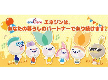 エネジン株式会社静岡支店の画像・写真