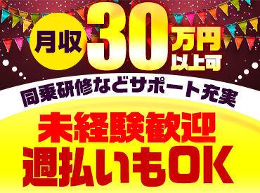 株式会社エフオープランニング 【関東】 武蔵小杉エリアの画像・写真