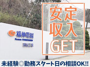 福伸電機株式会社 二見工場の画像・写真