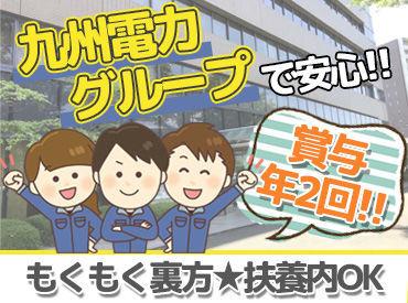 九州メンテナンス株式会社 大分営業所 ※勤務地:大分エル・エヌ・ジー株式会社の画像・写真