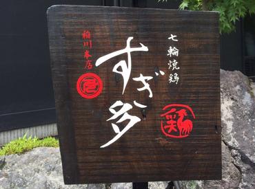 七輪焼鶏 すぎ多 藤枝市稲川本店の画像・写真