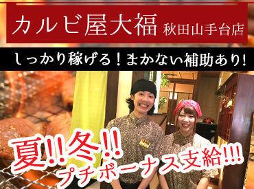 カルビ屋大福 秋田山手台店の画像・写真