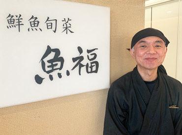 株式会社エーワン 鮮魚旬菜 魚福の画像・写真