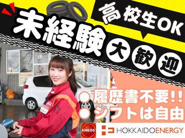 ENEOS帯広北栄SS(北海道エネルギー株式会社)の画像・写真