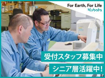 クボタ環境サービス株式会社の画像・写真