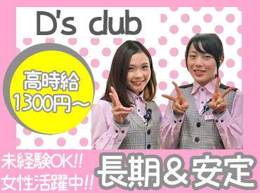 ディーズクラブ 五泉店の画像・写真