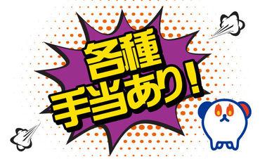 株式会社ホットスタッフ神戸の画像・写真