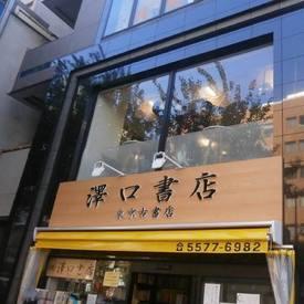 澤口書店の画像・写真