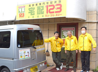 宅配クック123 和歌山中央店の画像・写真