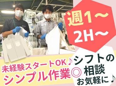 アラマークユニフォームサービスジャパン株式会社 埼玉事業所の画像・写真