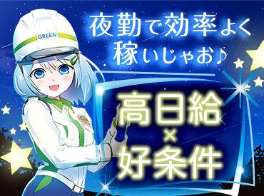 グリーン警備保障株式会社 大宮/川越/越谷支社/AG309EMR017013aDの画像・写真