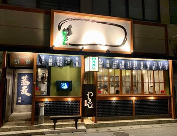 わたんじ 通堂町の画像・写真